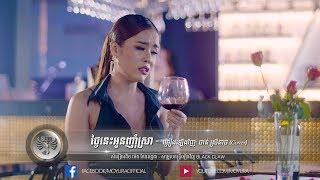 ថ្ងៃនេះអូនញាំស្រា - ចាន់ ស្រីនាថ | Thngai Nis Khnom Nham Sra - Chan Sreyneat | Cover