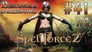 Прохождение SpellForce 2: Shadow Wars (серия 41  1/2)   Изгибатель времени