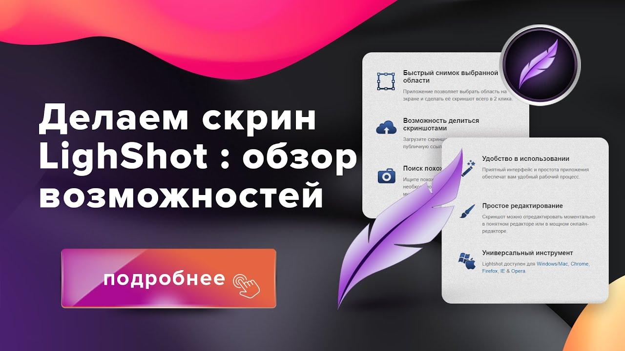программа лайтшот скачать с официального сайта