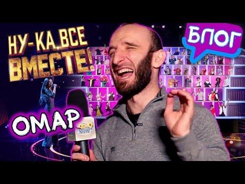 """Сотня против одного! Омар за кулисами шоу """"Ну-ка, все вместе!"""" // Омар в большом городе"""