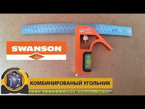 Комбинированный метрические угольник Swanson. Combination Square