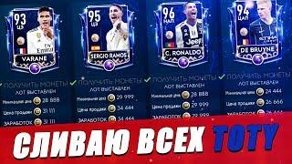 OMG!! СЛИЛ ВСЕХ TOTY ОСНОВЫ! - FIFA Mobile 19: Ком...