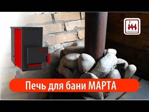 """Толстостенная печь для бани с баком 2 в 1. Реальный отзыв о печи """"Марта""""."""