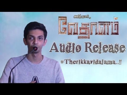 Vedhalam Audio Launch | Songs Released | Watch Ajith and Anirudh Talk