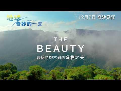地球:奇妙的一天 (粵語版) (Earth: One Amazing Day)電影預告