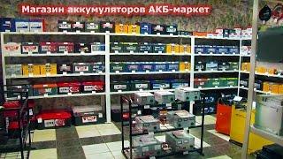 Смотреть видео интернет магазин аккумуляторов