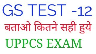 GS test-12||online gs test in hindi||test series in hindi||gs question in hindi||gs test series||