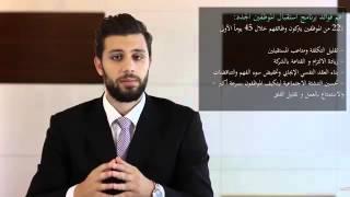 المحاضرة السابعة اعداد لاستقبال الموظفين الجدد