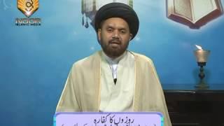 Lecture 27 (Roza) Rozay Ka Kaffara by Maulana Syed Shahryar Raza Abidi