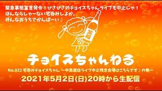 No.022 宅呑みチョイスちゃん 〜中島酒店ライブ中止残念会場はこちらです♪の巻〜 (チャット埋め込み編集版)