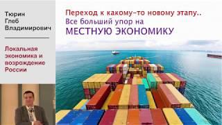 Что спасёт Россию?  Глеб Тюрин, Локальная Экономика! Кооперация обединение!