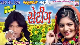 Dj Maru Paku Setting 🍓🕴| NEW TIMALI 2017 | Timali King Vikram Chauhan | Viral Tirgar