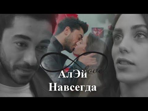 Али и Эйлюль - Навсегда /AlEy