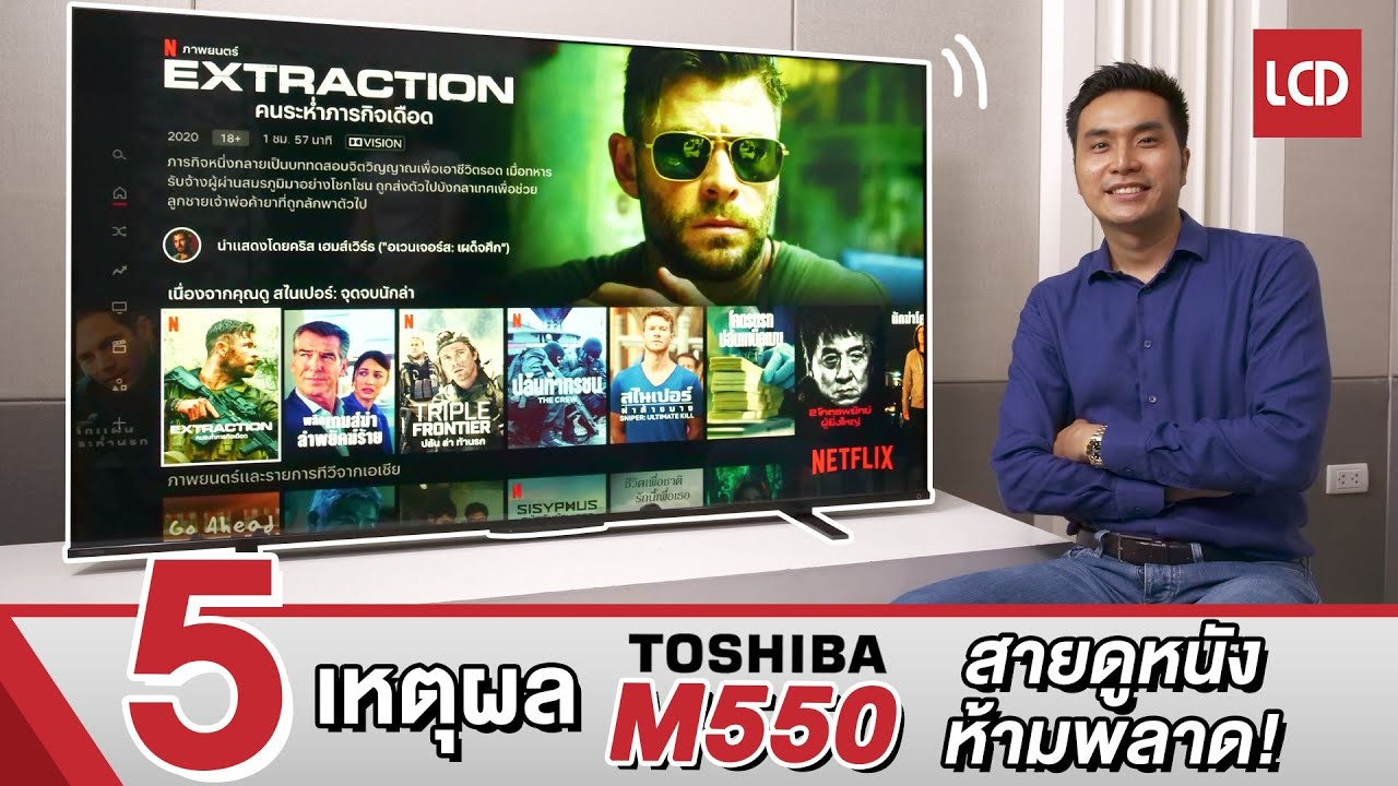 รีวิว 5 เหตุผล Toshiba M550 คือทีวีที่สายดูหนังห้ามพลาด !
