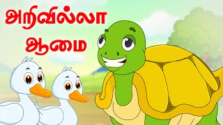 Foolish Tortoise | அறிவில்லா ஆமை | Panchatantra Tales | Tamil Moral Short Stories for kids