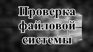 ПРОВЕРКА ДИСКА НА НАЛИЧИЕ ОШИБОК ФАЙЛОВОЙ СИСТЕМЫ