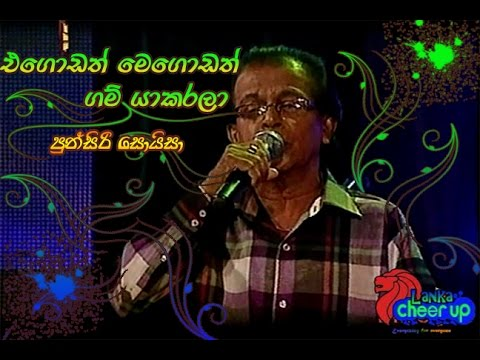 Egodath Megodath Gam Yakarala By Punsiri Soysa Download-mp3-mp4