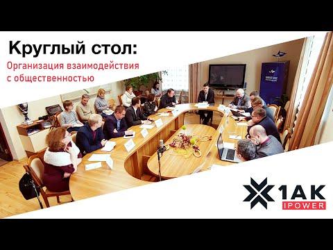 Круглый стол: организация взаимодействия с общественностью. 27.02.2020