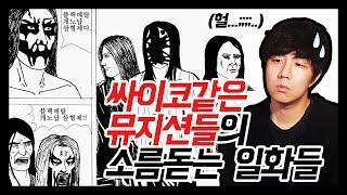 (공포주의) 싸이코같은 뮤지션들이 저지른 최악의 이야기들!!_블랙메탈씬   당민리뷰