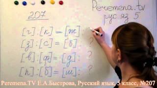 Peremena TV Русский язык, Быстрова, №207