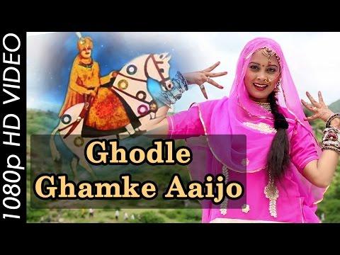 Asha Vaishnav - Ghodle Ghamke Aaijo | Ranbanka Rathore | 1080p HD Video | Latest Rajasthani Gana