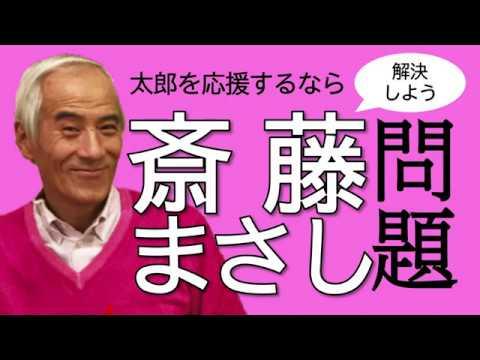 斎藤まさし 山本太郎