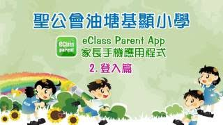 skhykh的eClass Parent App 家長手機應用程式 - 2.登入篇相片
