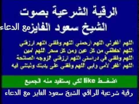 سورة البقرة سعود الفايز 3