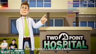 【直播】《雙點醫院》繼承《杏林也瘋狂》精神之作 打造瘋狂醫院