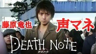 藤原竜也さんのモノマネ 【声真似】