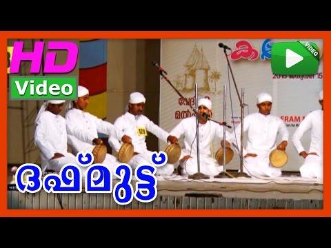 Duffmuttu 01 | Duffmuttu | 55th Kerala School Kalolsavam 2015