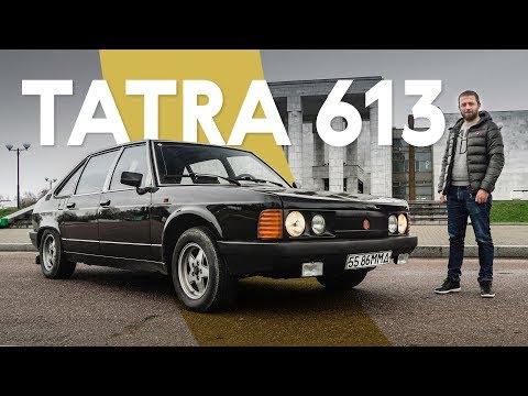 Tatra 613: не только служба в КГБ | тест и история
