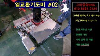 중량물 운반 도비전문기업 (주)고려중량ENG 010-5…