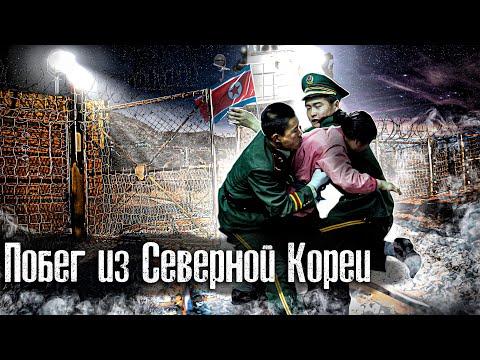 Как бегут из Северной Кореи l The Люди l Лядов