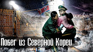 How to escape from North Korea l The People l Lyadov