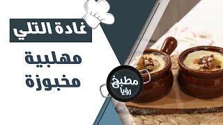مهلبية مخبوزة - غادة التلي