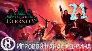 Pillars of Eternity - Часть 21 (Весь мир - театр)