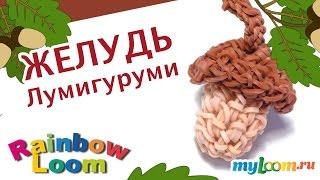 ЖЕЛУДЬ Лумигуруми из резинок Rainbow Loom Bands. Урок 381  Amigurumi Acorn
