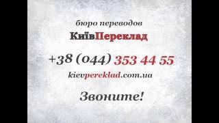 О бюро переводов КиевПеревод (Украина, Киев)(, 2016-07-26T21:06:02.000Z)
