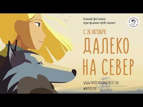 Далеко на Север 2015 Русский трейлер