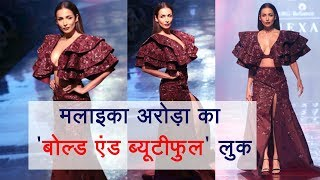 Malaika Arora dress in Lakme Fashion Week | Must Watch Video