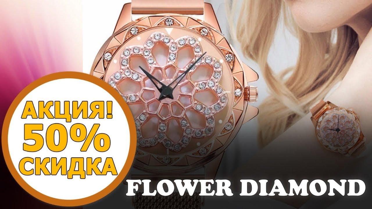 Flower Diamond браслет в подарок в Чите