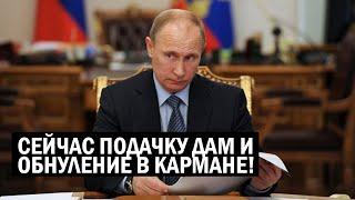 Срочно - Путин готовит подачку для народа - только бы за обнуление голосовали - новости, политика