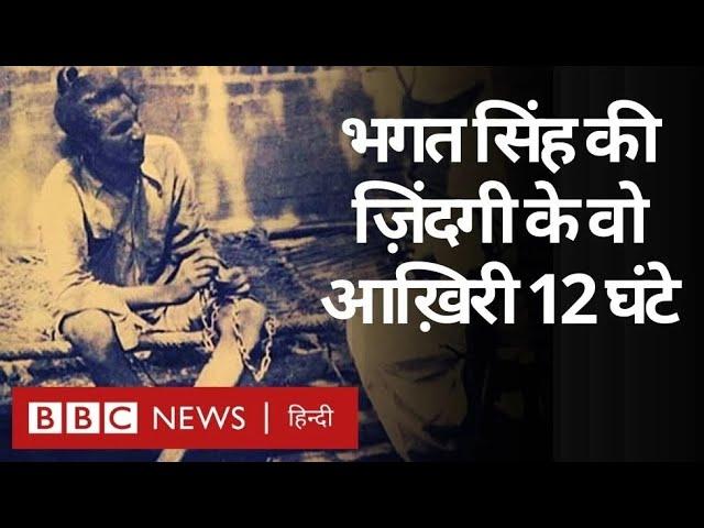 Bhagat Singh : भगत सिंह की ज़िंदगी के उन आख़िरी 12 घंटों की कहानी, क्या-क्या हुआ था उस रोज़? (BBC)