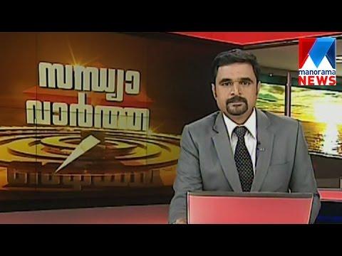 സന്ധ്യാ വാർത്ത | 6 P M News | News Anchor - Ayyappadas | April 22, 2017  | Manorama News