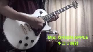 Mrs. GREEN APPLE - キコリ時計 弾いてみた