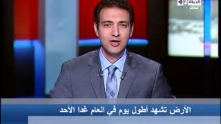 فيديو| مصر تشهد غدا «الانقلاب الصيفي».. أطول يوم في العام