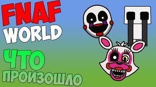 СЕКРЕТЫ FNAF WORLD - ЧТО ПРОИЗОШЛО