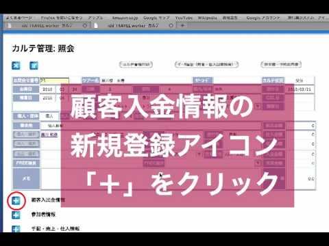 idd TRAVEL worker  予約カルテ新規登録(入金情報)