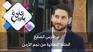 م. فارس الصايغ - الحلقة النهائية من نجم الأردن